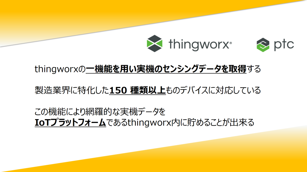 thingworx