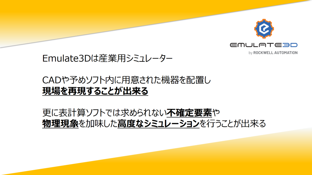 Emulate3D