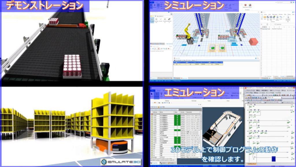 Emulate3D機能紹介画像