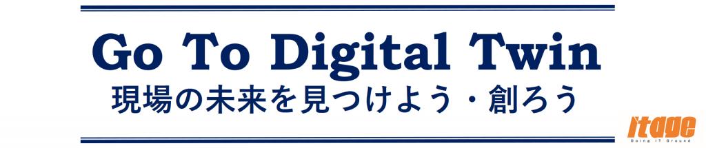 デジタルツイン 働き方改革 日本ものづくりワールド