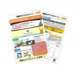 デジタルツイン カタログ チラシ