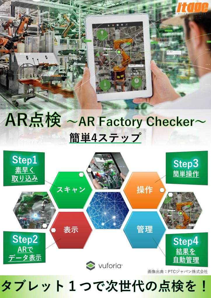 AR点検ソリューション パネル