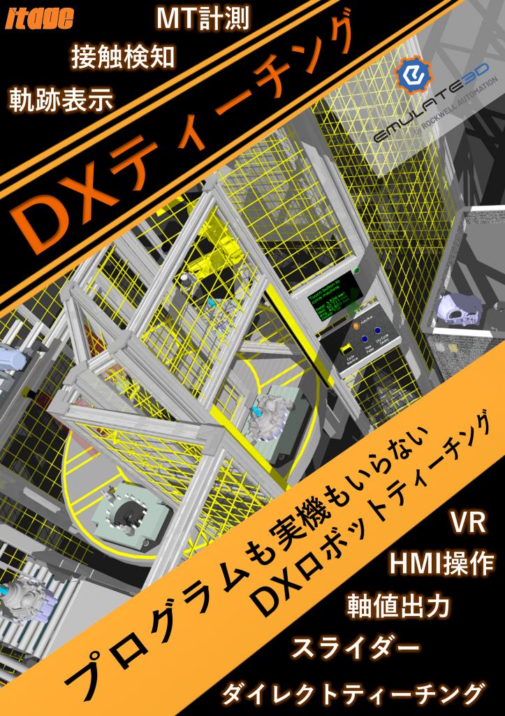 DXティーチング パネル