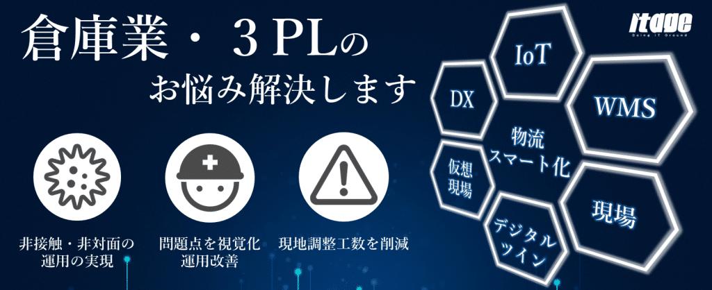 物流 倉庫 3PL スマート化