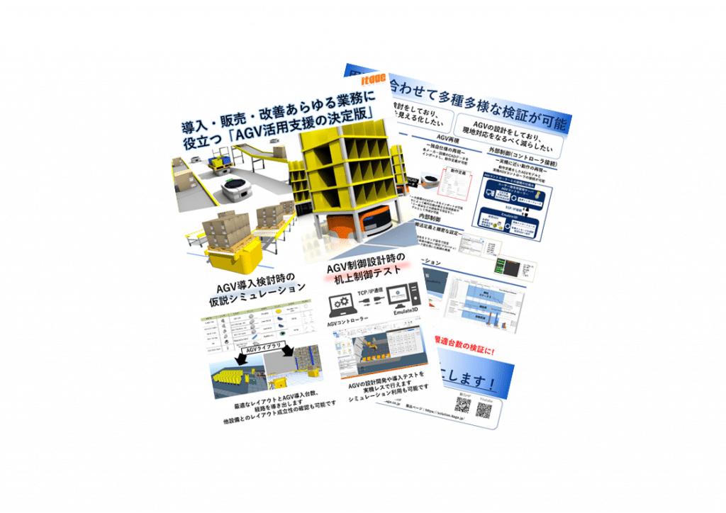 AGV ソリューション パンフレット ダウンロード