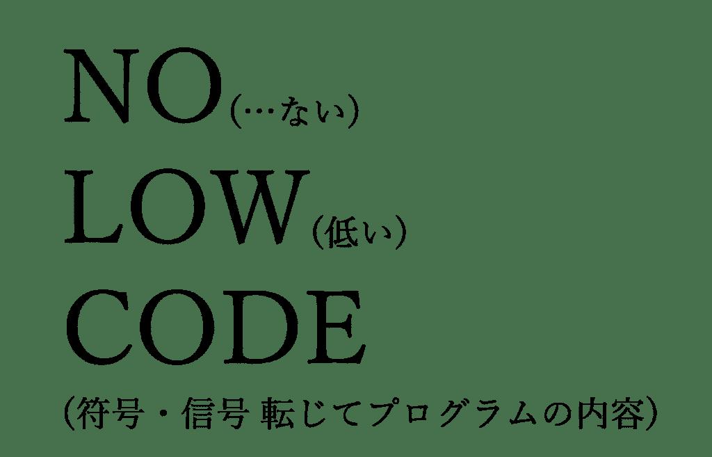 ノーコード ローコード とは