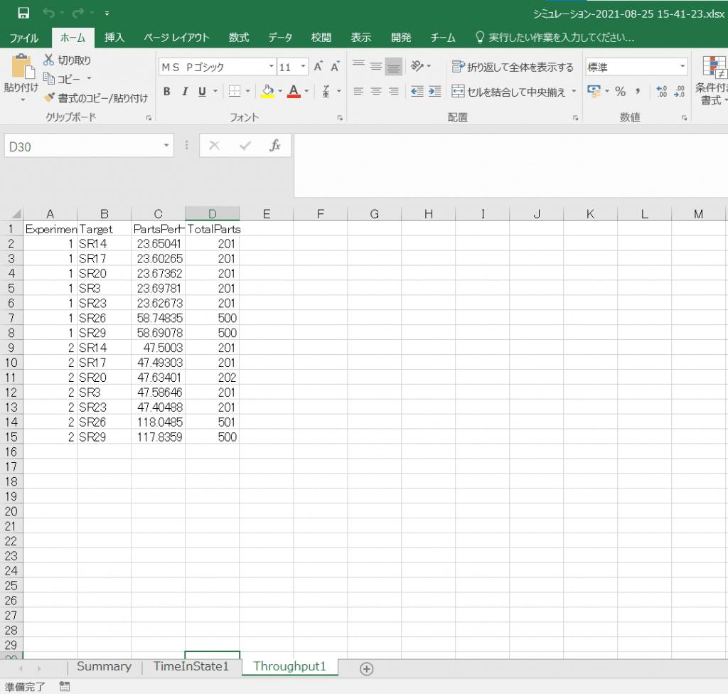 シミュレーション結果 Excel